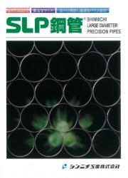 SLP鋼管カタログ
